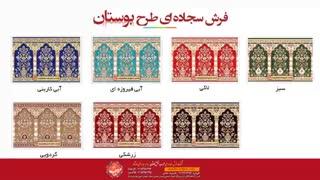فرش سجاده کاشان - فرش محرابی مسجد طرح بوستان