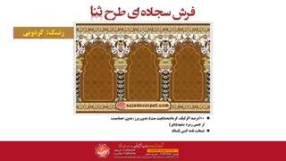 فرش نمازخانه ای - فرش مسجد طرح ثنا