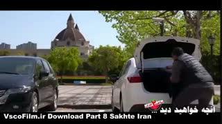 دانلود ساخت ایران قسمت هشتم 8 فصل 2 لینک های رایگان و قانونی ( کیفیت های بالا )