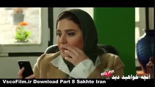 قسمت هشتم 8 ساخت ایران دانلود فصل دوم کیفیت عالی و لینک مستقیم