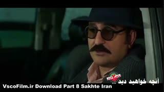 قسمت هشتم ساخت ایران دانلود مستقیم و رایگان | قسمت 8 فصل 2