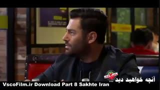 دانلود فصل 2 ساخت ایران 2 قسمت هشتم 8 کیفیت عالی