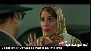 قسمت جدید هشتم 8 ساخت ایران منتشر شد + دانلود مستقیم و انلاین