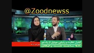 اخبار زودنیوز با حضور بازیگر سریال شهرزاد:قورباغه | ز دست نرود :)
