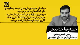 چرا خوزستان آب ندارد؟/ کشاورزی و صنایع چه بلایی سر خوزستان آوردند؟