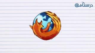 وبگردی امن با فایرفاکس-درسنامه