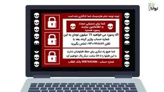 باجافزارها یا ransomware