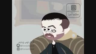 انیمیشن  هومن سیدی عاشقانه