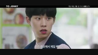 تیزر مینی سریال کره ای موزیکال جدید To Jenny 2018 + بزودی بازیرنویس فارسی در این کانال
