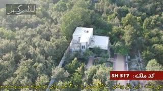 باغ ویلا در شهریار کد 317