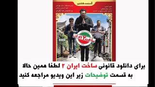 قسمت 1 تا 8 فصل 2 ساخت ایران | قسمت یک تا هشتم سریال ساخت ایران 2