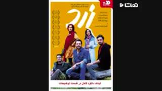 فیلم زرد - نماشا