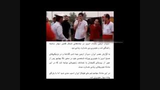 تصادف سردار آزمون 23 ساله با پورشه در مازنداران