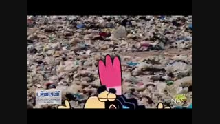 انیمیشن دیرین دیرین - این قسمت زباله های چرکی یون :)