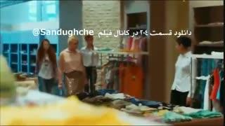دانلود قسمت 204 عشق اجاره ای دوبله فارسی