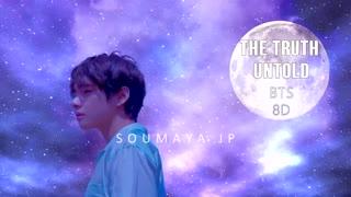 آهنگ The Truth Untold از BTS ورژن هشت بعدی - پیشنهادی