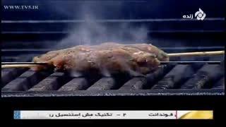 تهیه لول کباب هندی