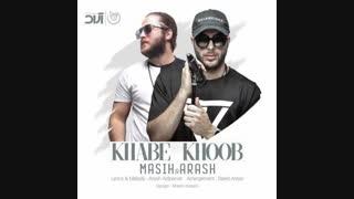 Masih - Khabe Khoob Ft Arash AP - دانلود آهنگ مسیح و ارش خواب خوب