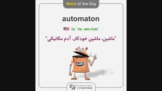 آموزش 1100 واژه ضروری انگلیسی - لغت 9