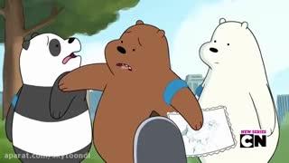 کارتون خرس های کله فندوقی ^-^