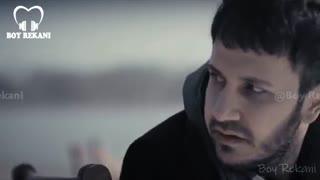 کلیپ غمگین خیانت و جدایی و پشیمونی  Boy Rekani  - Sad Love