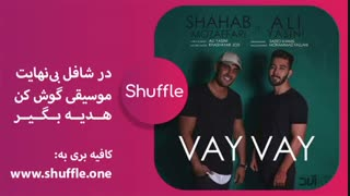 دانلود آهنگ جدید شهاب مظفری و علی یاسینی به نام وای وای