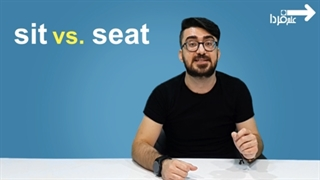 تفاوت واژه seat با sit