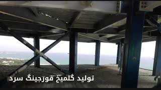 تولید واجرای سقف عرشه فولادی٩١٢١٥٠٥٦٥٠