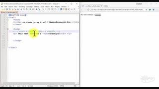 آموزش ساده و روان زبان HTML (قسمت پنجم)
