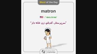 آموزش 1100 واژه ضروری انگلیسی - لغت 10