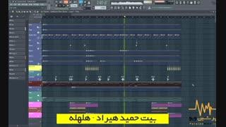آهنگ بی کلام حمید هیراد – هل هله (پروژه اف ال استودیو و رندر Mp3)