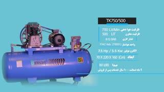کمپرسور پیستونی مدل TK750/500-P