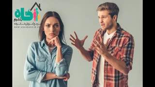 چرا زن و شوهر با هم دعوا می کنند ؟