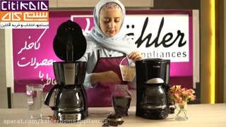 قهوه فرانسه با قهوه ساز کاخلر - citikala