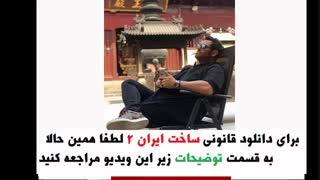 فصل دوم سریال ساخت ایران   قسمت اول سریال ساخت ایران 2