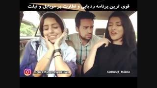 دابسمش جدید سریال گلشیفته وقتی دوتا زن جف چفت میشن باهم آره خواهر:)