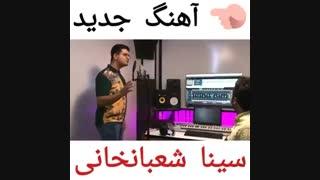 دانلود آهنگ جدید از سینا شعبانخانی بنام ای یار-ریمیکس ایران