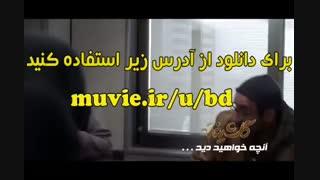دانلود قسمت 16 سریال گلشیفته | دانلود سریال گلشیفته قسمت 16
