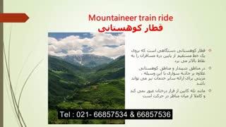معرفی قطار کوهستانی یکی از طر حهای لوکس گردشگری