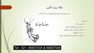 معرفی تله زیپ لاین - طرح نوین گردشگری
