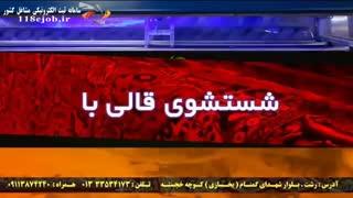 قالیشویی ایران زمین در رشت