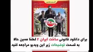 ( قسمت نهم 9 ) ( فصل دوم 2 ) ( سریال ساخت ایران ) ( دانلود و خرید قانونی )