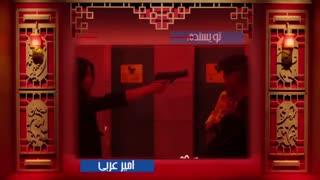 خرید قانونی قسمت 9 فصل 2 ساخت ایران | دانلود قسمت نهم ساخت ایران 2 کیفیت hq