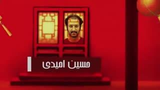 سریال ساخت ایران 2 | قسمت نهم 9 | پخش انلاین و مستقیم کیفیت عالی