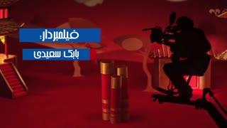 ساخت ایران 2 قسمت نهم 9 فصل 2 دوم | خرید قانونی ( سریال ) ( کیفیت HD )