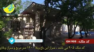 خرید باغ ویلا در ملارد کد 905