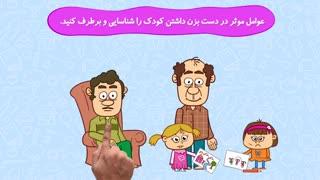 مجموعه انیمیشن دردونه ها - دست بزن