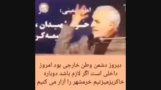 دکتر عباسی … دیروز دشمن وطن خارجی بوده امروز داخلی است ، لازم باشه دوباره خاکریز میزنیم