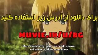 """دانلود فصل سوم 3 انیمه Attack on Titan """" حمله به تایتان """" با زیرنویس فارسی"""