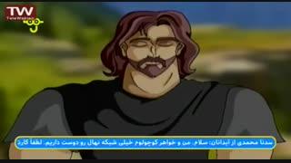 داستان های شاهنامه- داستان فرود